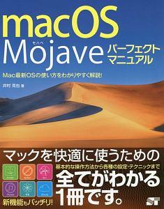 macOS Mojave パーフェクトマニュアル Mac最新OSの使い方をわかりやすく解説!
