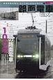 路面電車EX 路面電車を考え、そして楽しむ総合専門誌(12)