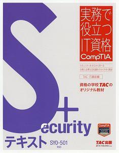 Security+テキスト SY0-501対応 実務で役立つIT資格CompTIAシリーズ