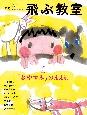 季刊 飛ぶ教室 2018秋 特集:「おやすみ」のまえに 児童文学の冒険(55)