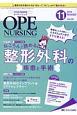 オペナーシング 33-11 2018.11 特集:ねころんで読める整形外科の疾患と手術