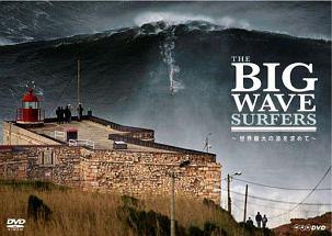 ビッグウェーブサーファー ~世界最大の波を求めて~