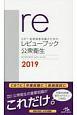 CBT・医師国家試験のためのレビューブック 公衆衛生 2019
