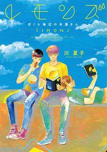 『レモンズ ぼくら海辺の本屋さん』磯谷友紀