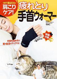 竹井仁『つけて寝るだけの肩こりケア! 疲れとり手首ウォーマー』