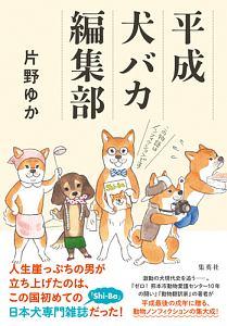 『平成犬バカ編集部』片野ゆか
