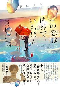 宇山佳佑『この恋は世界でいちばん美しい雨』