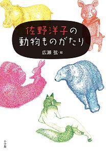 『佐野洋子の動物ものがたり』佐野洋子
