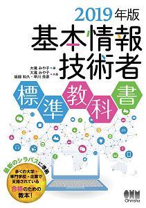 基本情報技術者 標準教科書 2019