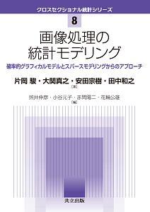 画像処理の統計モデリング クロスセクショナル統計シリーズ8