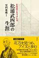 松浦武四郎の生涯 北海道と名づけた男