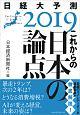 これからの日本の論点 日経大予測 2019