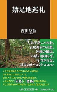 『禁足地巡礼』尾崎紀世彦
