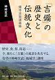 「吉備」の歴史と伝統文化 備中志塾講義録