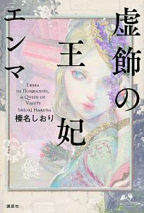 榛名しおり『虚飾の王妃 エンマ』