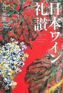 辰巳琢郎『日本ワイン礼讃』