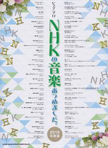 NHKの音楽あつめました。 2018