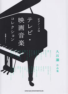 テレビ・映画音楽コレクション 久石譲作品集