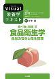 食べ物と健康 食品衛生学 食品の安全と衛生管理 Visual栄養学テキスト (3)