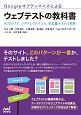 Googleオプティマイズによる ウェブテストの教科書 A/Bテスト、リダイレクトテスト、多変量テストの実