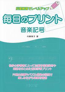 『毎日のプリント 音楽記号』内藤雅子