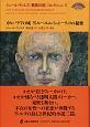 カルパチアの城 ヴィルヘルム・シュトーリッツの秘密 ジュール・ヴェルヌ〈驚異の旅〉コレクション5