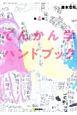 てんかん学ハンドブック<第4版>