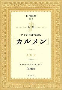 『対訳 フランス語で読む「カルメン」 CD付』三遊亭円朝