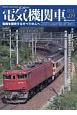 電気機関車エクスプローラ 電機を探究するすべての人へ(9)