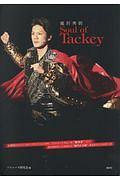 『滝沢秀明 Soul of Tackey』J-POP研究会