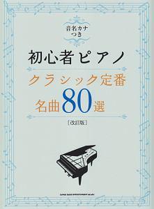 初心者ピアノ クラシック定番・名曲80選<改訂版> 音名カナつき