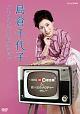 島倉千代子 メモリアルコレクション ~NHK紅白歌合戦&思い出のメロディー etc.~