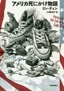 『アメリカ死にかけ物語』ブライアン・エヴンソン
