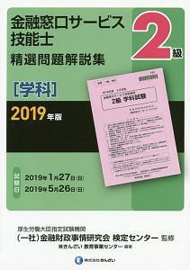 金融窓口サービス技能士 2級 精選問題解説集 学科 2019