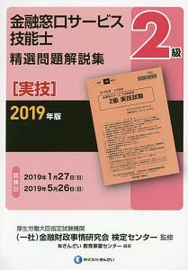 金融窓口サービス技能士 2級 精選問題解説集 実技 2019