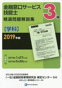 金融窓口サービス技能士 3級 精選問題解説集 学科 2019