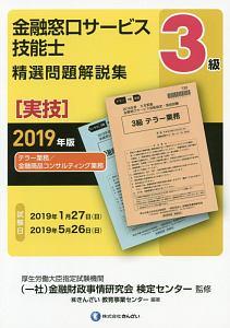 金融窓口サービス技能士 3級 精選問題解説集 実技 2019