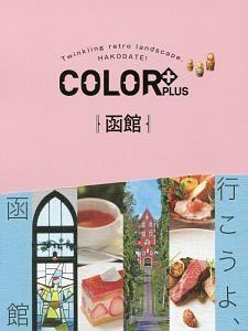COLOR+ 函館