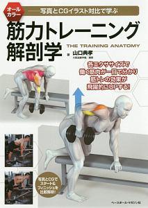 山口典孝『筋力トレーニング解剖学』