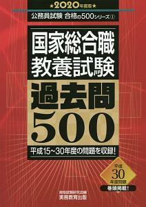 国家総合職 教養試験 過去問500 2020 公務員試験 合格の500シリーズ1