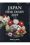 JAPAN DESK DIARY 2019