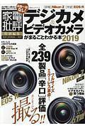 デジカメ&ビデオカメラがまるごとわかる本 2019