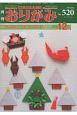月刊 おりがみ 2018.12 特集:サンタがいっぱいクリスマス! やさしさの輪をひろげる(520)