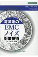 電源系のEMC・ノイズ対策技術 設計技術シリーズ