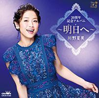 20周年記念アルバム ~明日へ~