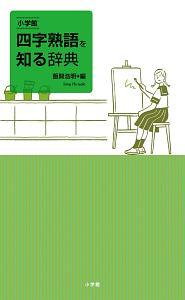 『小学館 四字熟語を知る辞典』飯間浩明