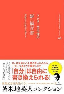 ドクター苫米地の新・福音書 苫米地英人コレクション5