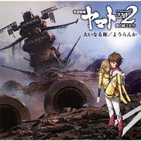 『宇宙戦艦ヤマト2202 愛の戦士たち』 第五章&第六章エンディング主題歌 大いなる和/ようらんか