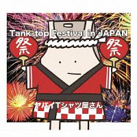 横山健『Tank-top Festival in JAPAN』