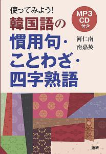 河仁南『使ってみよう!韓国語の慣用句・ことわざ・四字熟語 MP3CD付き』